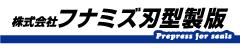 株式会社フナミズ刃型製版